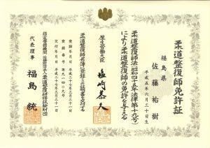 須賀川整体院、柔道整復師、国家資格