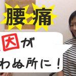 「古傷も腰痛の原因になっていた事におどろきました。」中澤様 43歳
