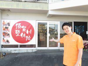 須賀川整体院