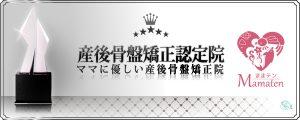 須賀川整体院はままテン認定、産後の骨盤矯正