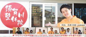 須賀川整体院、院長の佐藤祐樹