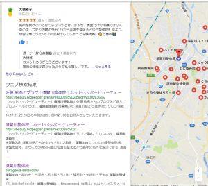 須賀川整体院、口コミGoogleマップ
