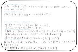 須賀川整体院の患者様の声
